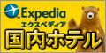 かしこい旅、エクスペディア