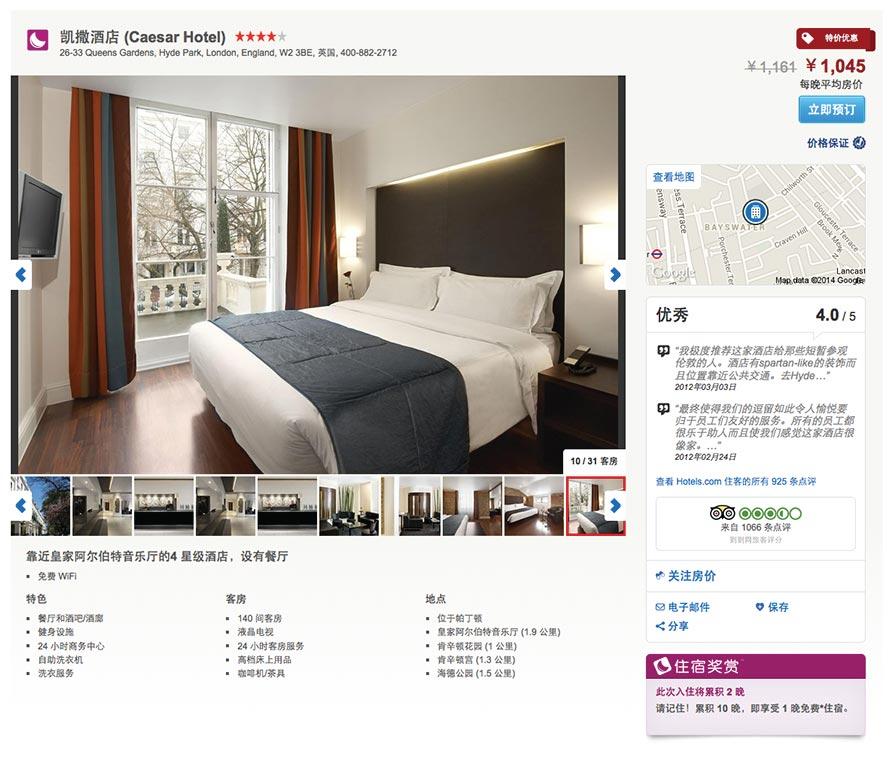 酒店详情页面