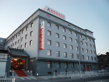 西華京兆飯店