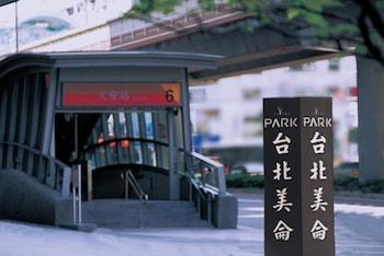 パーク台北ホテル (台北美侖大飯店)