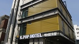 K-POP Hotel Seoul Tower - Seoul Hotels
