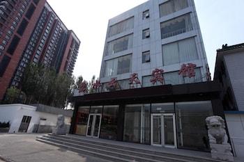 北京碧水雲天賓館