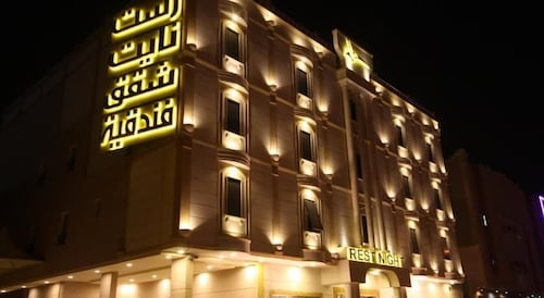 Rest Night Hotel Apartment - Al Hamra