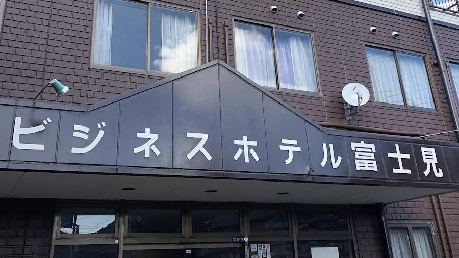 Business Hotel Fujimi