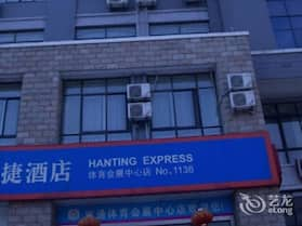 Hanting Hotel Nantong Sports and Exhibition Center