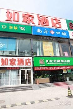 如家快捷酒店 - 北京首都經貿大學店