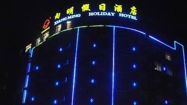 Xiangming Holiday Inn - Xichang