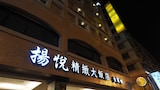 Young Soarlan Boutique Hotel - Tainan Hotels