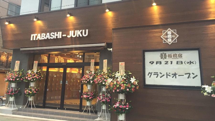 東京旅館 - 板橋宿青年旅舍