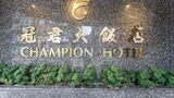 Champion Hotel - New Taipei City Hotels
