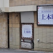 Business Inn Uehonmachi