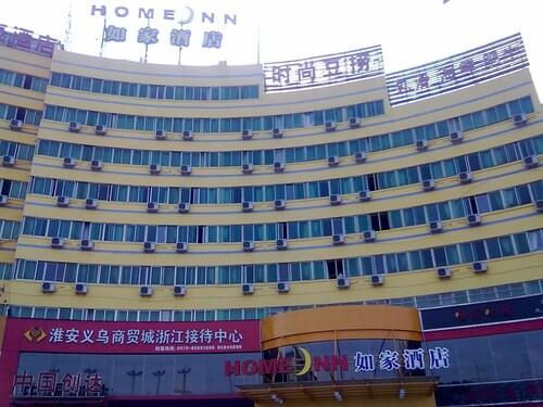 홈 인 이우 인터내셔널 트레이드 센터