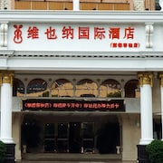 Vienna Hotel Shunde Rongui Branch