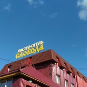 Hostel and Hotel Sloboda