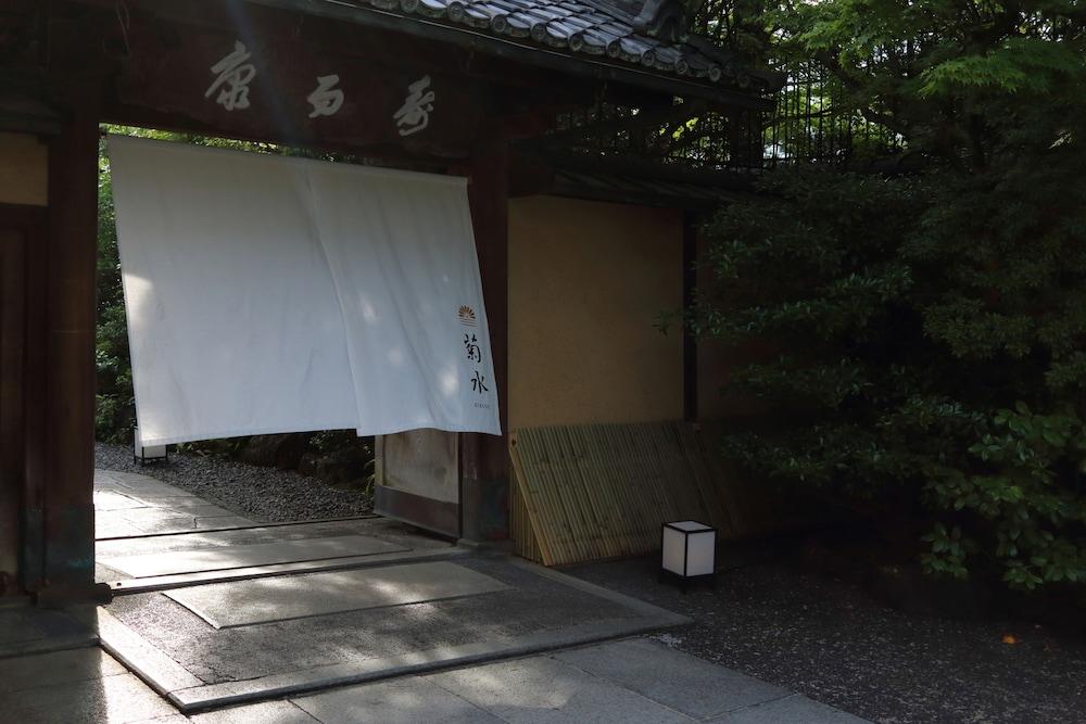 南禅寺参道 菊水 / 京都府 祇園・東山 1