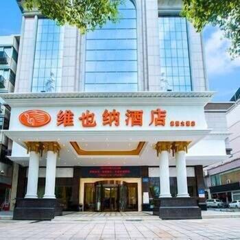 Vienna Hotel Changde Wuling Avenue