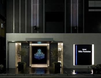 東京新宿噴泉別墅飯店
