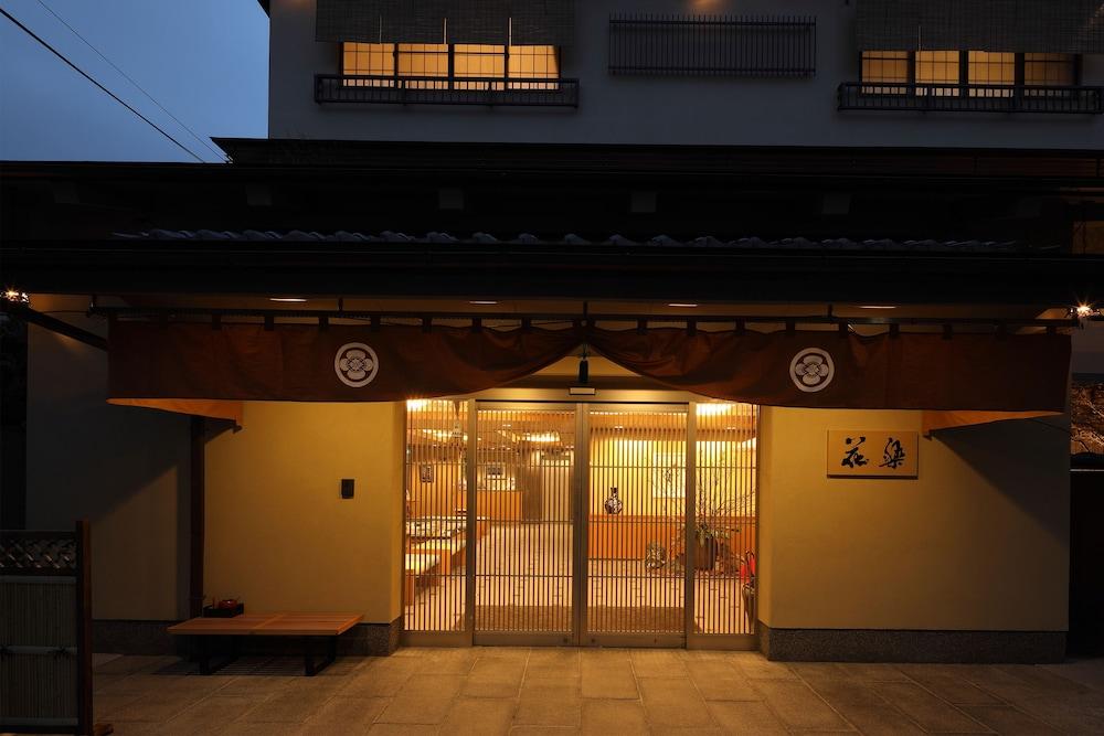 料理旅館 花楽 Expedia提供写真