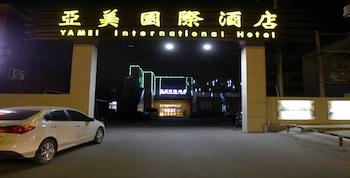 北京亞美國際酒店