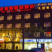 Mai Xin Ge Boutique Inn
