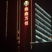 Jiangsu Dingding International Hotel