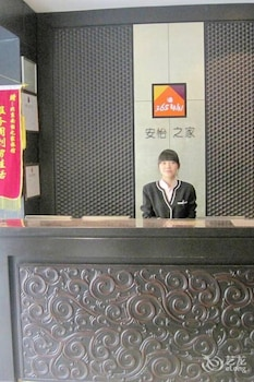 北京安怡之家賓館 (原春禾酒店)