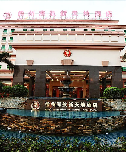 HNA New World Hotel - Danzhou