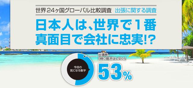 世界24ヶ国グローバル比較調査日本人は、世界で1番真面目で会社に忠実!?