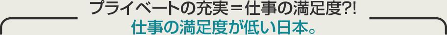 プライベートの充実=仕事の満足度?仕事の満足度が低い日本