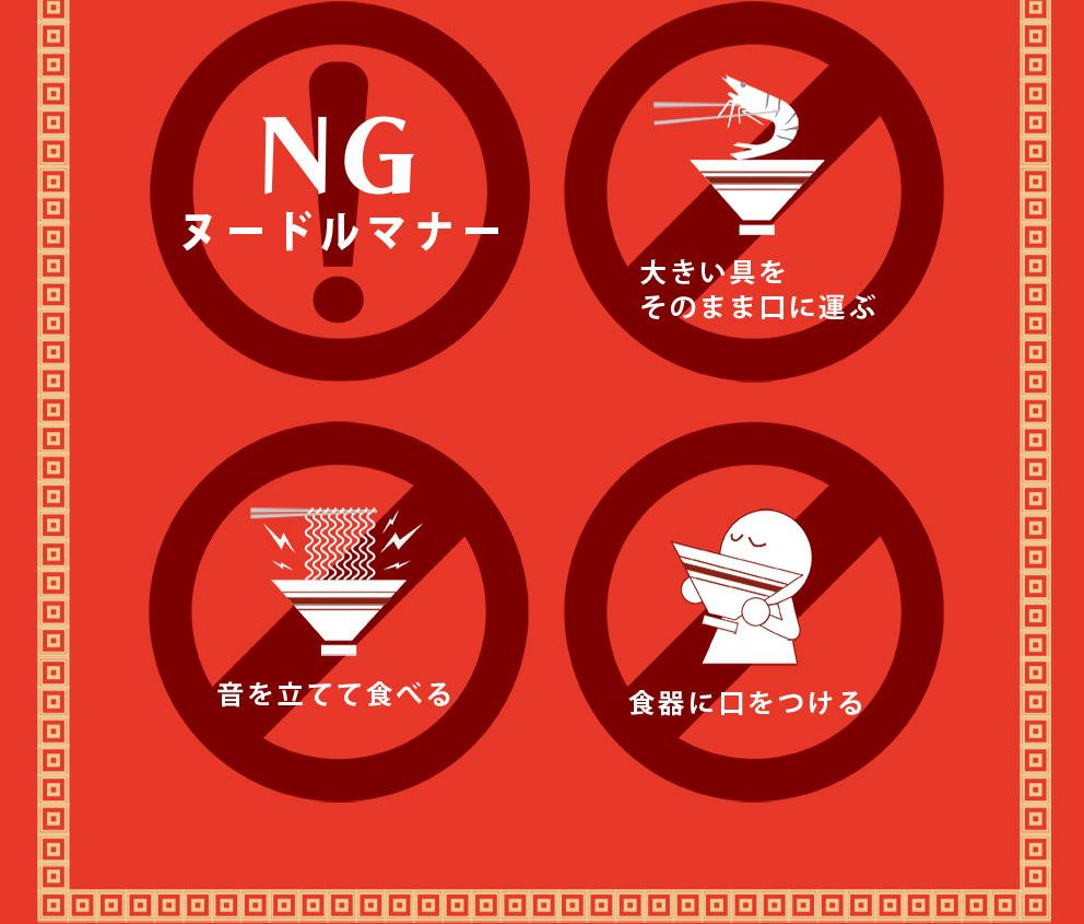 タイではNGのヌードルマナー