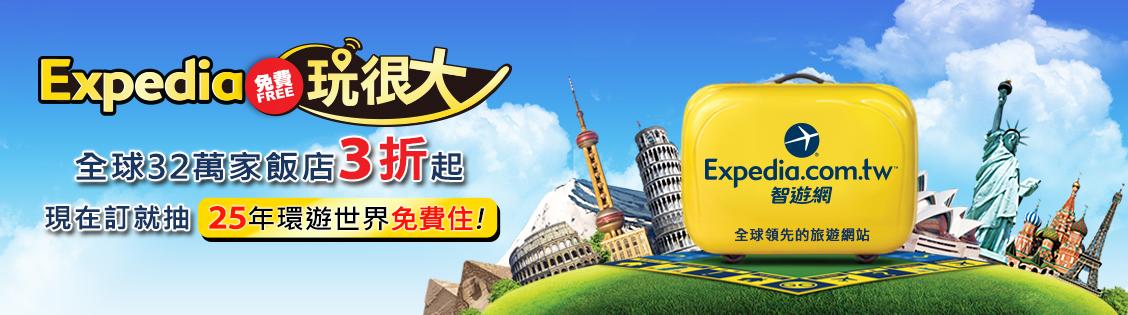 Taiwan Launch Campaign
