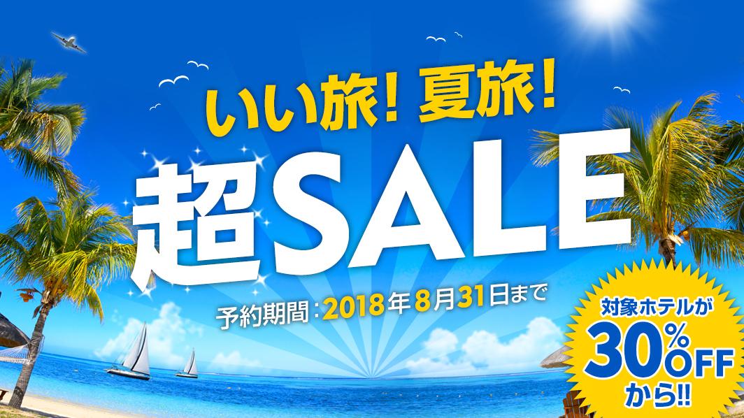 いい旅!夏旅!超SALE