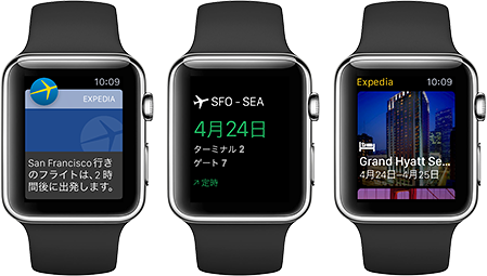 Apple Watch Expedia App
