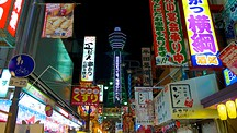 Tsutenkaku Tower - Osaka