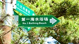 Number 1 Bathing Beach - China - Tourism Media