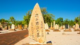 Showing item 18 of 61. Japanese Cemetery - Broome - Tourism Media